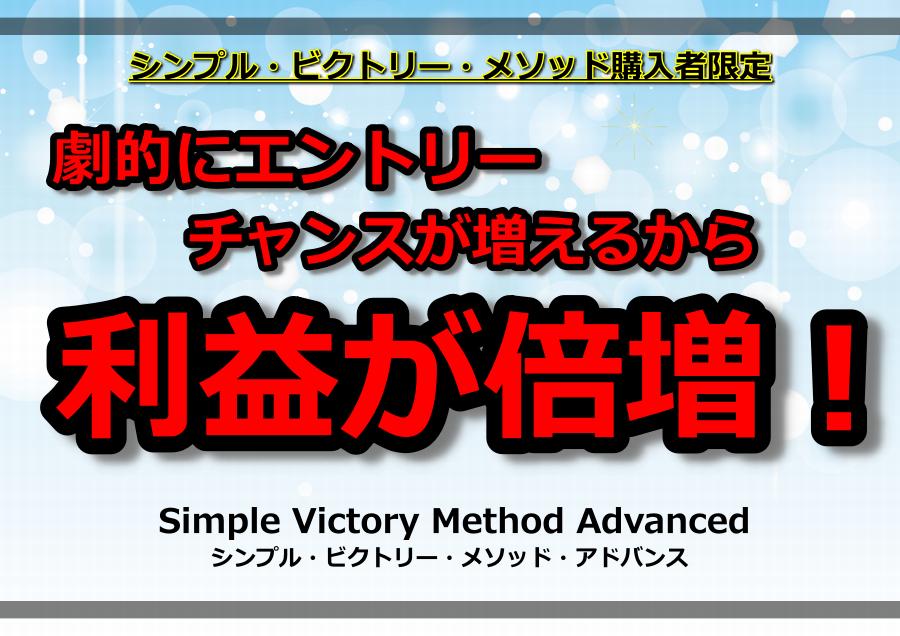 Simple Victory Method Advanced シンプル・ビクトリー・メソッド・アドバンス YWCトレードロジック事業部